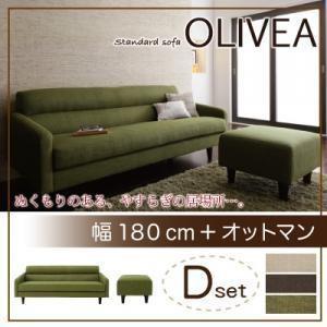 ソファーセット スタンダードソファ OLIVEA オリヴィア Dセット 幅180cm+オットマン|comodocrea