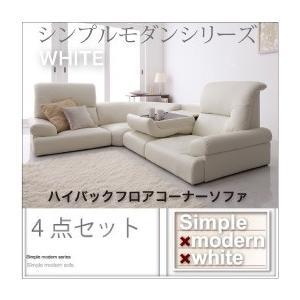ソファーセット シンプルモダンシリーズ WHITE ホワイト ハイバックフロアコーナーソファ 4点セット|comodocrea