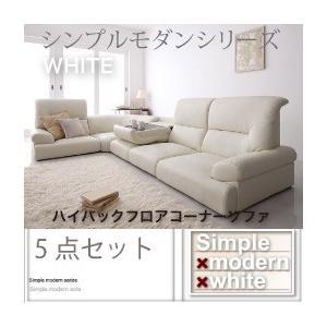 ソファーセット シンプルモダンシリーズ WHITE ホワイト ハイバックフロアコーナーソファ 5点セット|comodocrea