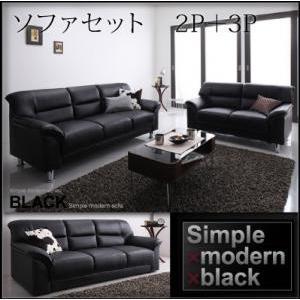 応接ソファーセット シンプルモダンシリーズ BLACK ブラック ソファセット 2P+3P|comodocrea