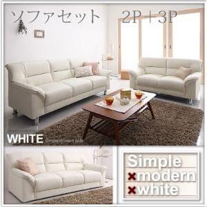 ソファーセット シンプルモダンシリーズ WHITE ホワイト ソファセット 2P+3P|comodocrea