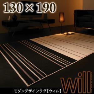 ラグマット ラグ ウィル130×190