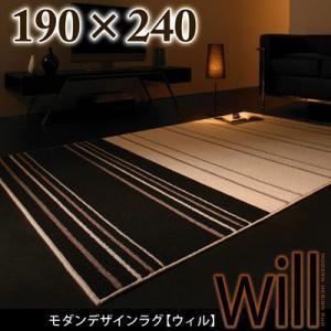 ラグマット ラグ ウィル190×240