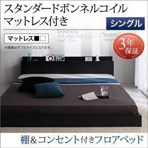 ベッド シングル 安い ベッド シングル マットレス付き ローベッド シングルベッド コンセント付き スカイライン スタンダードボンネルコイル|comodocrea