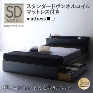ベッド セミダブルベッド セミダブル ベッド マットレス付き 収納付き 下収納 comodocrea