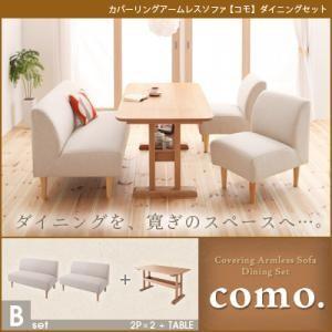 ソファーダイニングテーブルセット ソファーダイニングテーブルセット Bセット|comodocrea