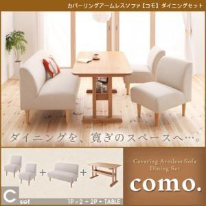 ソファーダイニングテーブルセット ソファーダイニングテーブルセット コモ Cセット|comodocrea
