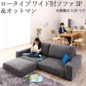 ソファーセット ソファセット ルーシー 3人掛け + オットマン|comodocrea