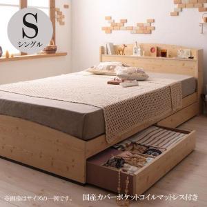 ベッド シングル マットレス付き 国産カバーポケットコイルマットレス付き|comodocrea