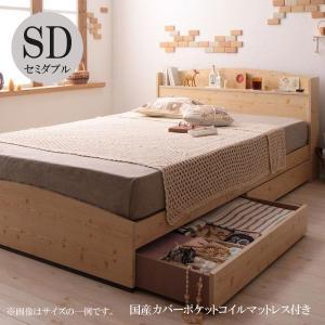 ベッド セミダブル マットレス付き 国産カバーポケットコイルマットレス付き|comodocrea