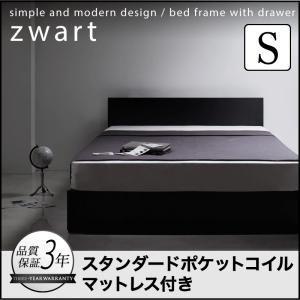 収納付きベッド 収納付きベッド 収納付きベッド シングル マットレス付き ベッド スタンダードポケットコイルマットレス付き|comodocrea