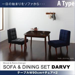 ソファーダイニングテーブルセット 3点セット A(テーブルW90cm+チェア×2)|comodocrea