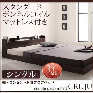 ベッド シングル ローベッド マットレス付き ベッド|comodocrea