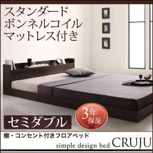 ベッド セミダブル ローベッド マットレス付き ベッド|comodocrea