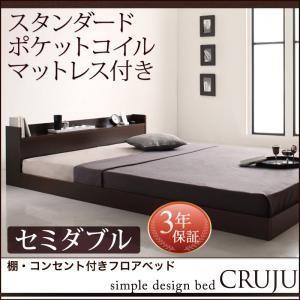 ベッド セミダブル ローベッド マットレス付き ベッド スタンダードポケットコイルマットレス付き|comodocrea