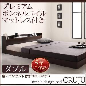 ベッド ダブル ローベッド マットレス付き ベッド プレミアムボンネルコイルマットレス付き|comodocrea