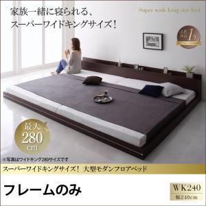 ベッド キングサイズ ローベッド ベッドフレームのみ ワイドK240(SD×2)|comodocrea