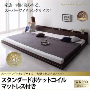 ベッド キングサイズ ローベッド スタンダードポケットコイルマットレス付き ワイドK280|comodocrea