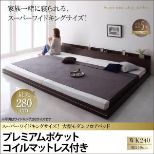 ベッド キングサイズ ローベッド プレミアムポケットコイルマットレス付き ワイドK240(SD×2)|comodocrea
