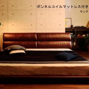 キングベッド ヴィンテージ風レザー 大型サイズ ローベッド ボンネルコイルマットレス付き キング|comodocrea