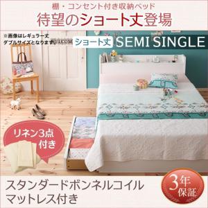 ベッド セミシングルベッド マットレス付き リネン3点セット セミシングル ショート丈|comodocrea