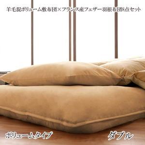 布団セット ふとんセット 羊毛混 ダブル 省スペースタイプ|comodocrea