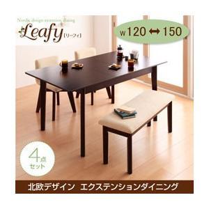 ダイニングテーブルセット 北欧 リーフィ 4点セット(テーブルW120-150+回転チェア×2+ベンチ)|comodocrea
