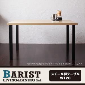 ダイニングテーブル カフェ風 リビング ダイニングテーブル スチール脚テーブル(W120)|comodocrea