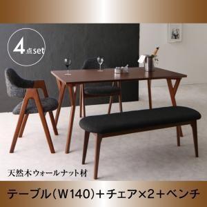 ダイニングテーブルセット 4点 天然木 ウォールナット材 ダイニングテーブル モダン 4点セット(テーブル+チェア2脚+ベンチ1脚) W140 comodocrea