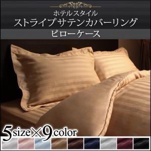 枕カバー 枕カバー  ホテルスタイル ストライプサテン ピローケース|comodocrea
