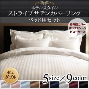 布団カバーセット ホテルスタイル セミダブル ストライプサテンカバーリング ベッド用セット セミダブル|comodocrea