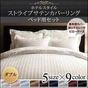 布団カバー 布団カバーセット ホテルスタイル ダブル ストライプサテンカバーリング ベッド用セット ダブル|comodocrea