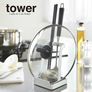 お玉&鍋ふたスタンド おしゃれ キッチン雑貨 タワー|comodocrea