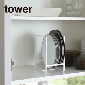 ディッシュラック L おしゃれ キッチン雑貨 お皿立て タワー|comodocrea