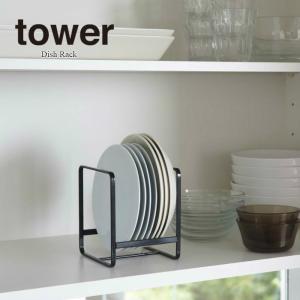 ディッシュラック S おしゃれ キッチン雑貨 お皿立て タワー|comodocrea