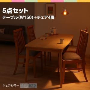 ダイニングテーブルセット ファミリー向け タモ材  引出付き ダイニングテーブル 5点セット(テーブル+チェア4脚) W150 comodocrea