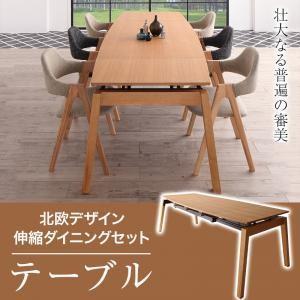 北欧デザイン ダイニングテーブル スライド 伸縮 テーブル ...