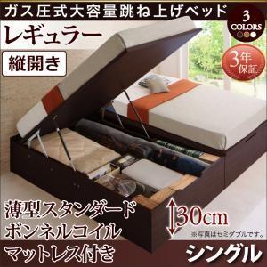 収納付きベッド ヘッドレスベッド 薄型スタンダードボンネルコイルマットレス付き 縦開き シングル レギュラー|comodocrea