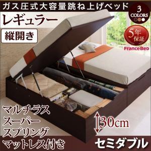 収納付きベッド ヘッドレスベッド マルチラススーパースプリングマットレス付き 縦開き セミダブル レギュラー|comodocrea