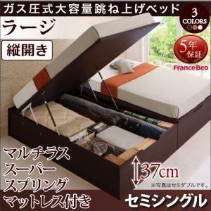 収納付きベッド ヘッドレスベッド マルチラススーパースプリングマットレス付き 縦開き セミシングル ラージ|comodocrea
