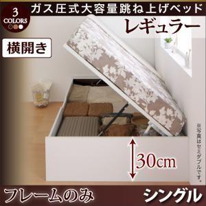 収納付きベッド ヘッドレスベッド ベッドフレームのみ 横開き シングル レギュラー|comodocrea