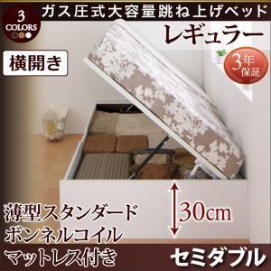 収納付きベッド ヘッドレスベッド 薄型スタンダードボンネルコイルマットレス付き 横開き セミダブル レギュラー|comodocrea