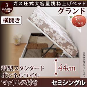 収納付きベッド ヘッドレスベッド 薄型スタンダードボンネルコイルマットレス付き 横開き セミシングル グランド|comodocrea