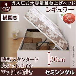 収納付きベッド ヘッドレスベッド 薄型スタンダードポケットコイルマットレス付き 横開き セミシングル レギュラー|comodocrea