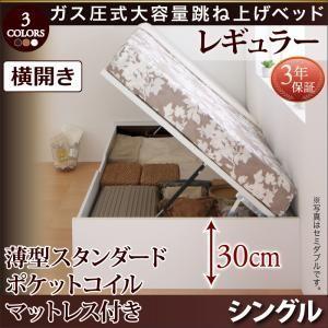 収納付きベッド ヘッドレスベッド 薄型スタンダードポケットコイルマットレス付き 横開き シングル レギュラー|comodocrea