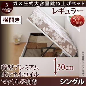 収納付きベッド ヘッドレスベッド 薄型プレミアムボンネルコイルマットレス付き 横開き シングル レギュラー|comodocrea