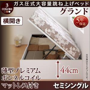 収納付きベッド ヘッドレスベッド 薄型プレミアムボンネルコイルマットレス付き 横開き セミシングル グランド|comodocrea