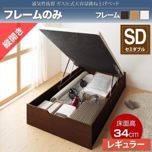 すのこベッド ベッド すのこ 通気性抜群 清潔 快適 生活 ベッドフレームのみ 縦開き セミダブル レギュラー|comodocrea