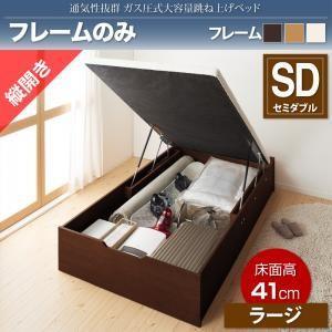 すのこベッド ベッド すのこ 通気性抜群 清潔 快適 生活 ベッドフレームのみ 縦開き セミダブル ラージ|comodocrea