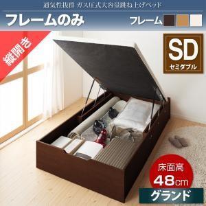 すのこベッド ベッド すのこ 通気性抜群 清潔 快適 生活 ベッドフレームのみ 縦開き セミダブル グランド|comodocrea